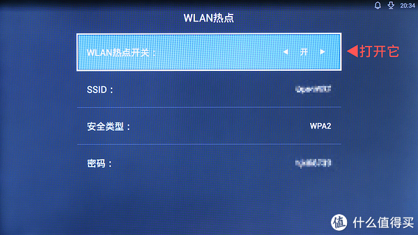 打开WLAN热点功能