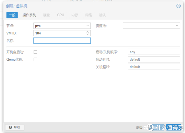 名称随意,记住VM ID