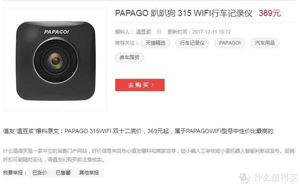 瞎折腾第二篇:PAPAGO 315 WIFI 行车记录仪深度使用测试 含GPS