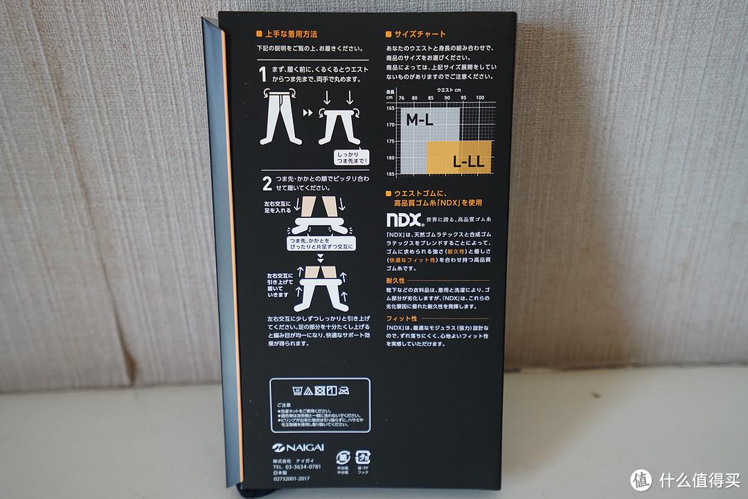 ▲背面有穿裤袜的方法及尺码的选择