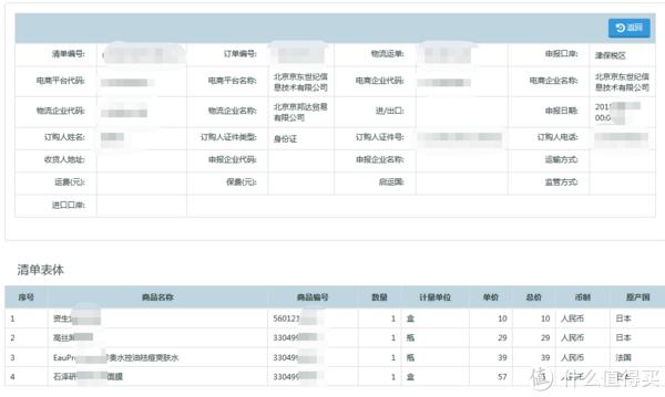 在列表中点击预录入的编号,可以看到清关这一单的具体商品名称,以及金额。