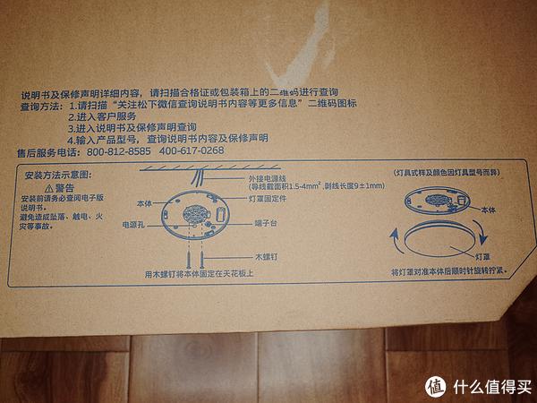 松下LED吸顶灯性价比之选 19W 松下HH-LA1630CB 开箱晒单