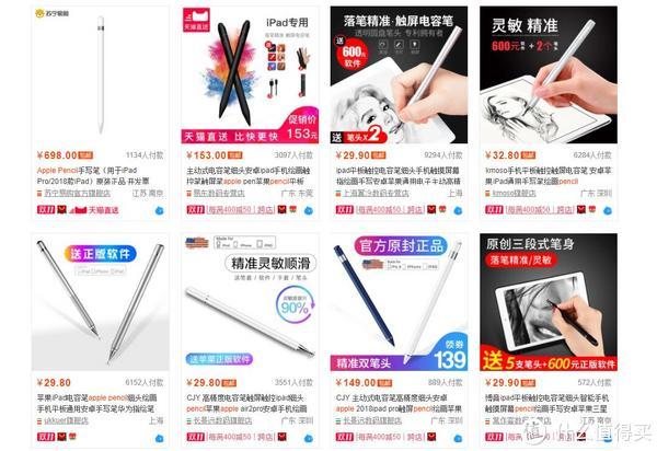 """差价20倍—29.9元的白菜价""""Apple pencil""""评测及实际应用"""