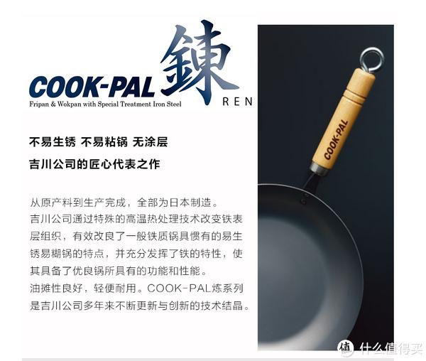 """中式炒锅购买攻略:一锅在手,别无所求的吉川""""鍊""""Cook-Pal系列中式炒锅"""
