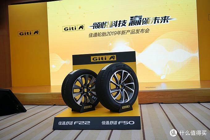 静音舒适轮胎新选择——佳通F22/F50新品首发与场地深度测试