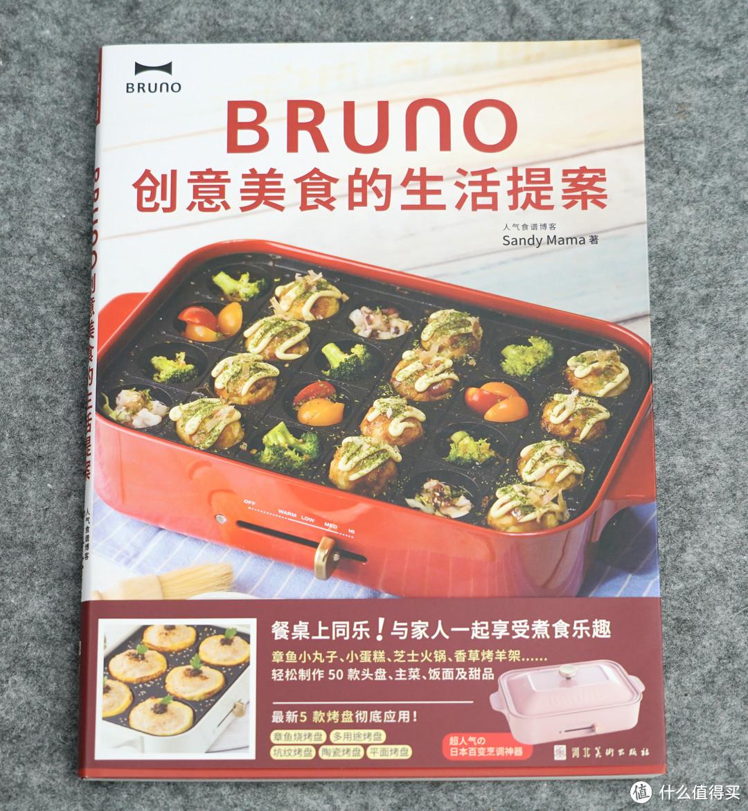 Bruno VS 摩飞,多功能料理锅全方位终极评测