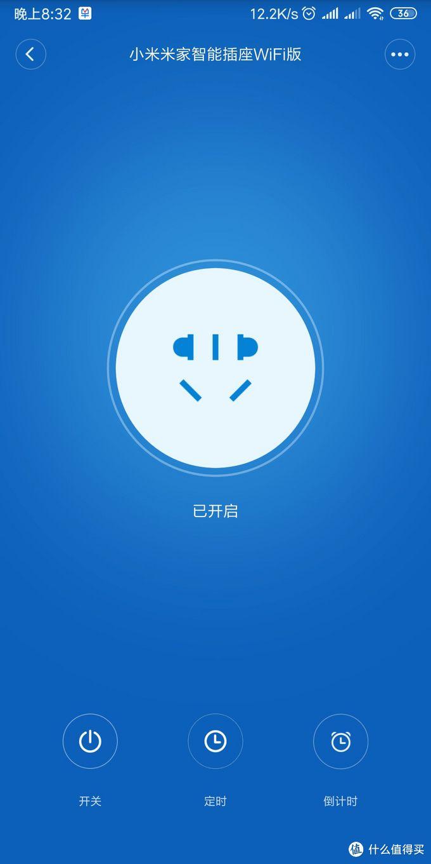 小米智能插座WiFi版开箱