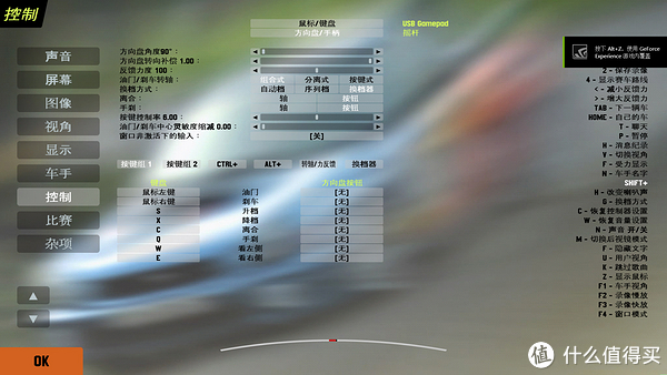 LFS的控制器设置页