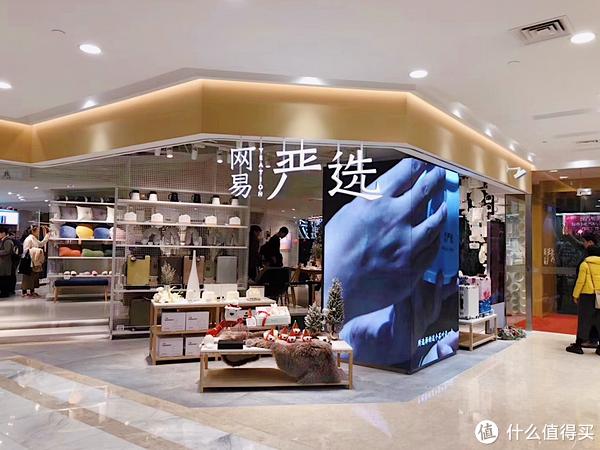 购物攻略:2019网易严选年货节怎么买才划算?