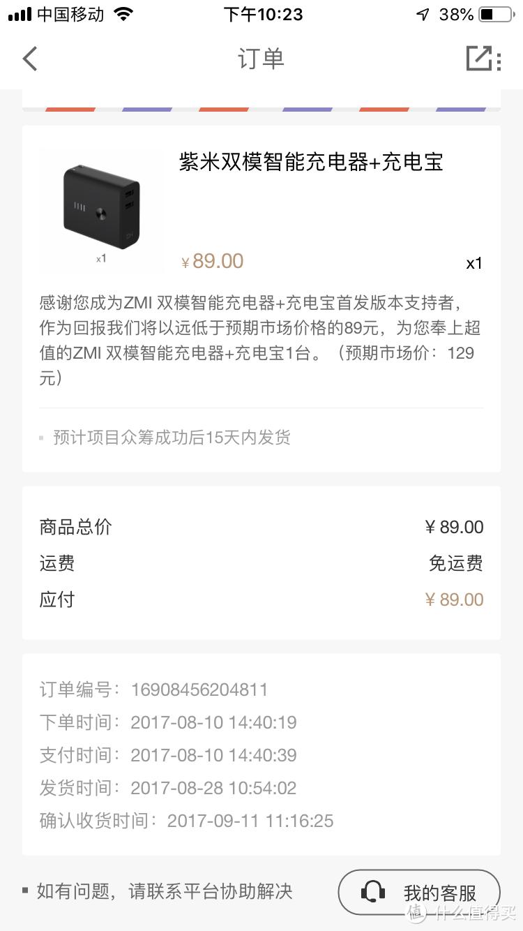 ZMI 紫米 QB822 移动电源 20000mAh 27W版和 HA832 65W快充版 充电器上手评测