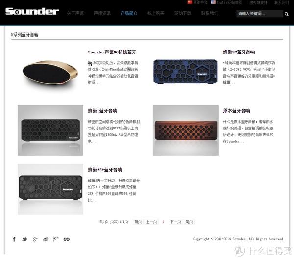 官方网页产品一栏没有声德N7的介绍