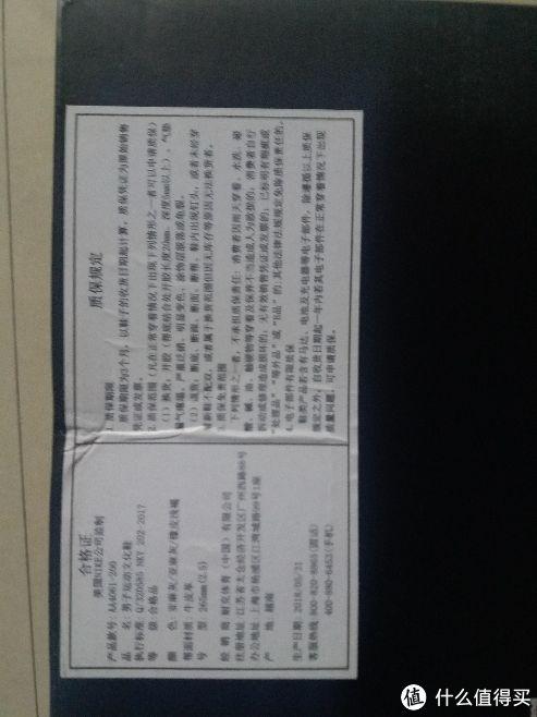 盒底质保内容跟合格证