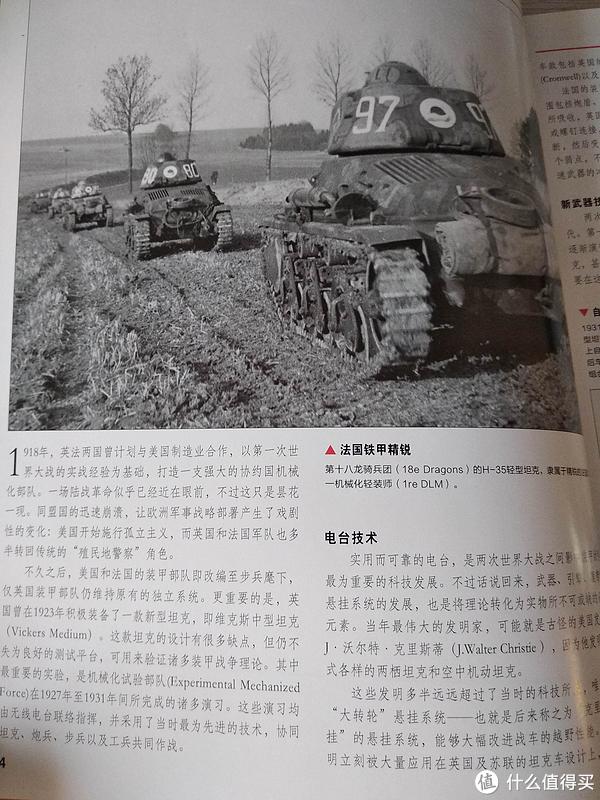 收藏的又一部绝版的原版引进二战画册,详解盟军坦克的前世今生