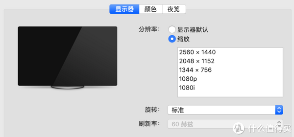 2K屏幕在显示器偏好设置中,只能看到这样的选择界面,其实是被当做高清电视的。