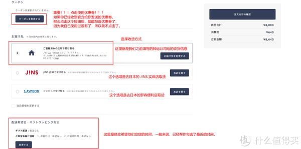 结算信息确认页面-使用优惠券、勾选收货方式