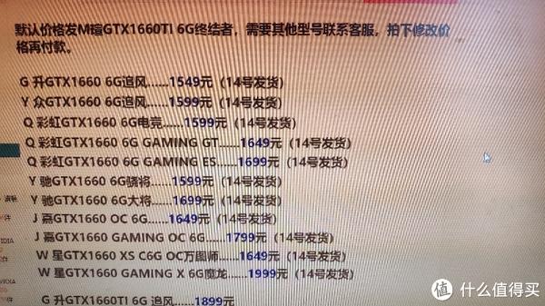 gtx1660基本确认中国时间3月14日晚发布预计1799元