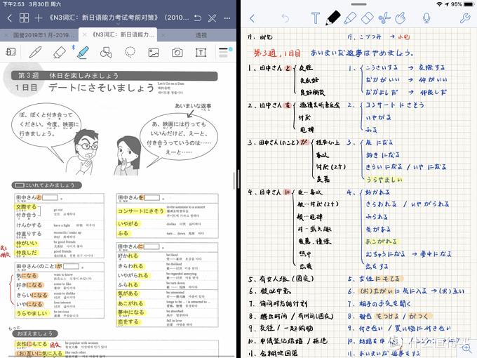 左边是GoodNotes,右边是Notability,做笔记
