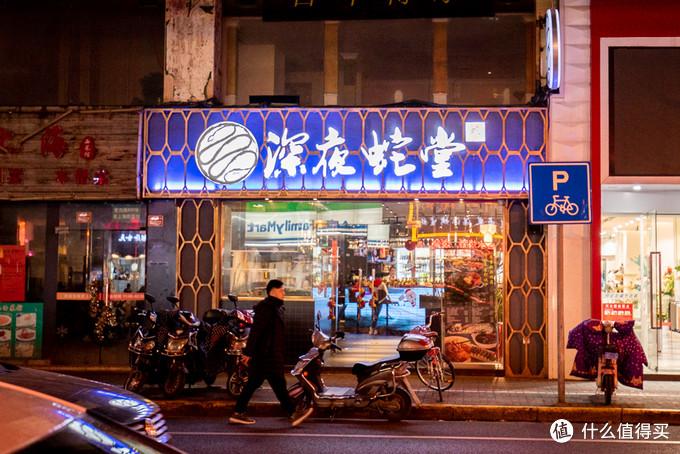 上海市中心仅剩的夜宵一条街,有哪些好吃的?