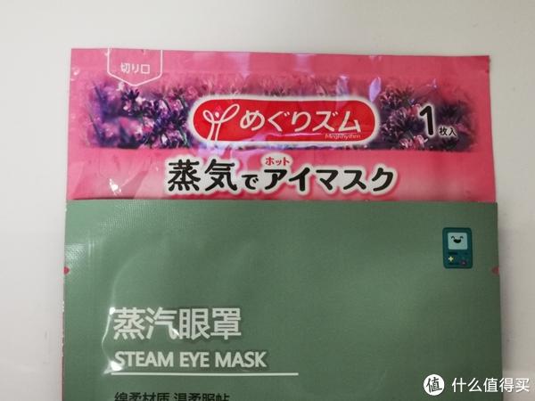 即使996了也要注意眼部健康:名创优品MINISO蒸汽眼罩PK花王