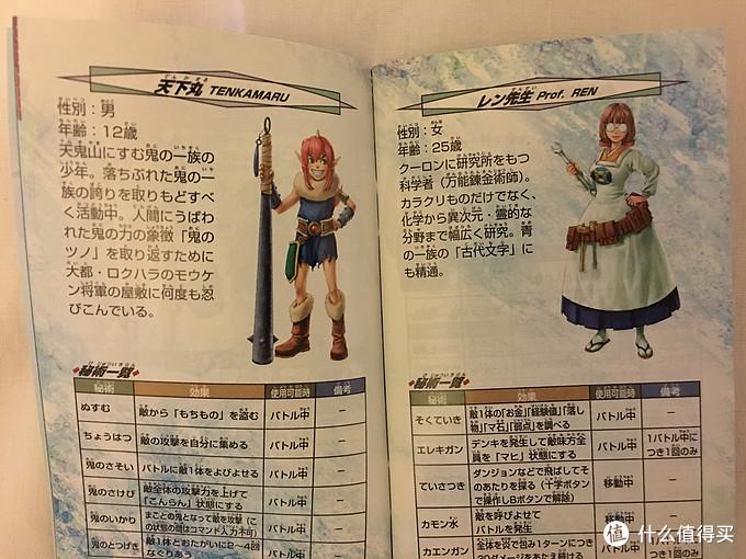 从五万元一套的神游GBA游戏引发的分享第十六弹:天外魔境--青之天外