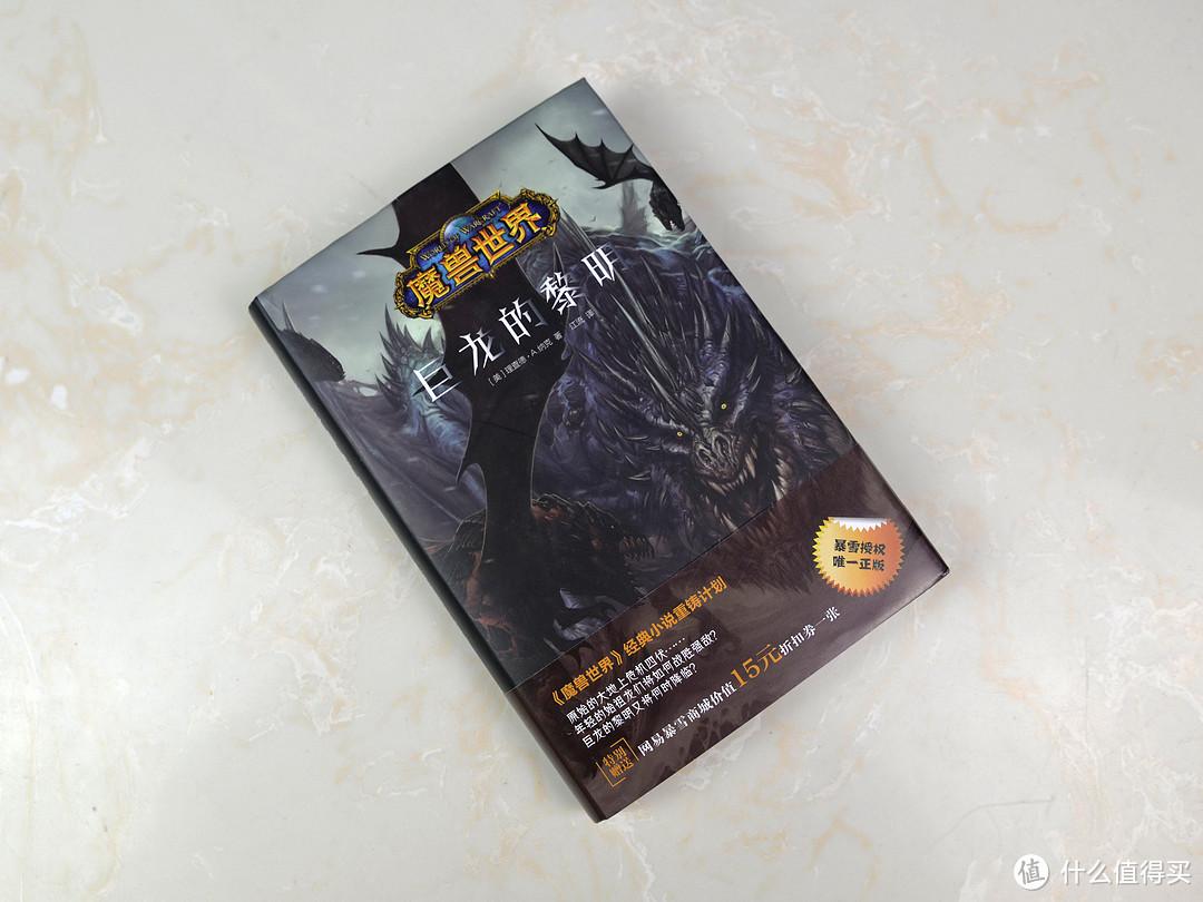 魔兽系列的前世今生,魔兽世界重铸版官方小说套装体验