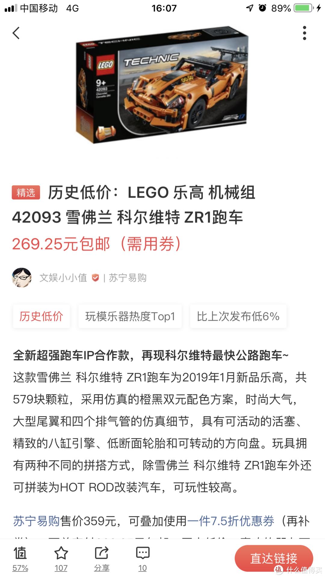 羞涩的第一次 历史课戴表玩积木首回:乐高LEGO 城市组系列60239 警察巡逻车