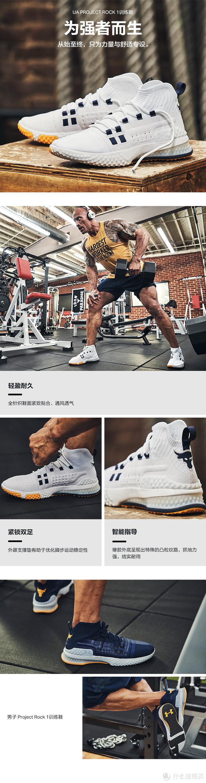 Project Rock 1训练鞋
