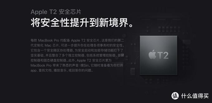 ▲ 苹果的T2加入对于普通用户最为直观的感受就是,MacBook Pro上也有Hey Siri了,但其实SSD的加速,低负载下能耗的降低,甚至部分的视频转码加速都有它的功劳。