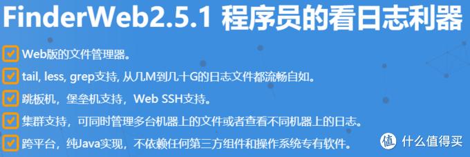 FinderWeb介绍