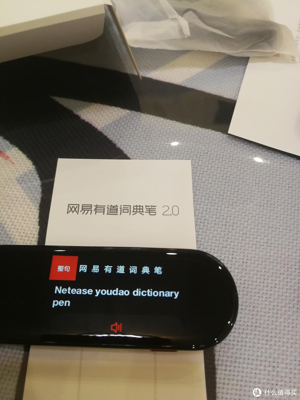 不要钱的网易有道词典笔2.0 简评