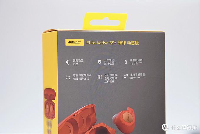 全天候的完美音质:捷波朗Elite active 65t真无线蓝牙耳机(中国红版)开箱简评