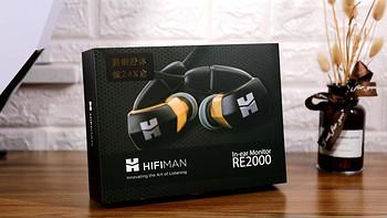 HIFIMAN RE2000 24K镀金版外观展示(接口|线材|随身盒|耳塞套|包装)