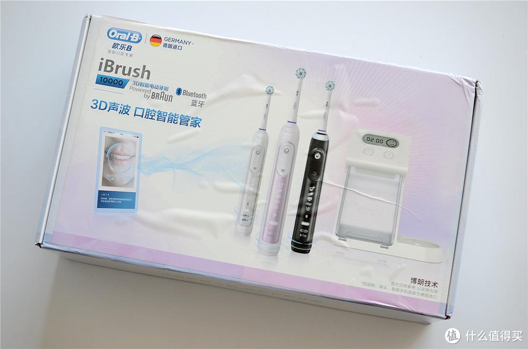 2000+智能牙刷值不值?欧乐B(Oralb)成人3D声波震动牙刷礼盒体验
