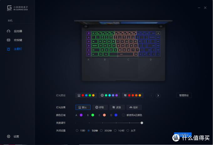 键盘主体灯
