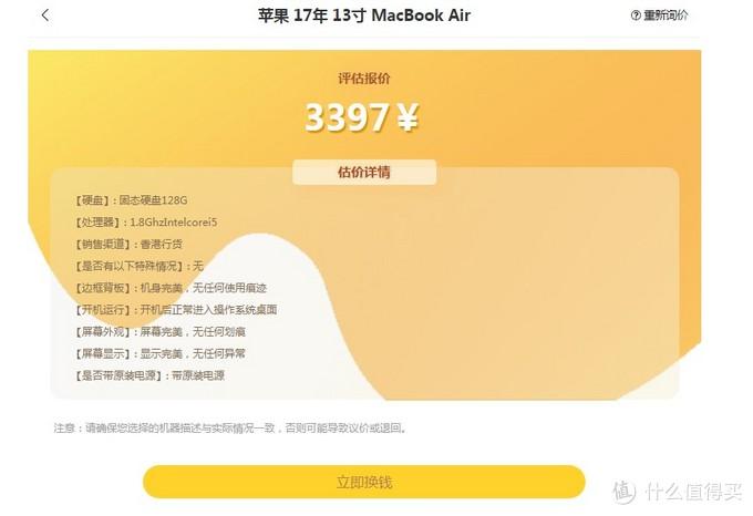 双十一数码产品置换攻略,闲鱼出售Macbook经历