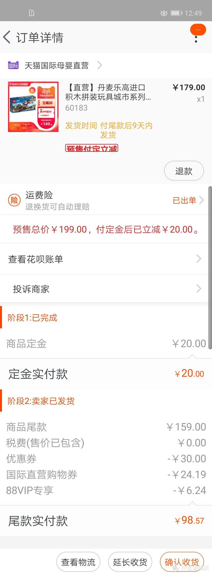 晒晒11月份自认为买的超值的物品账单……感谢什么值得买帮我家省钱!