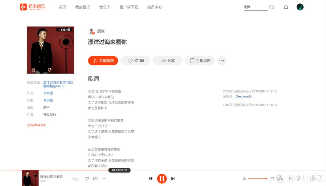 虾米网页版没有触不可及这首歌