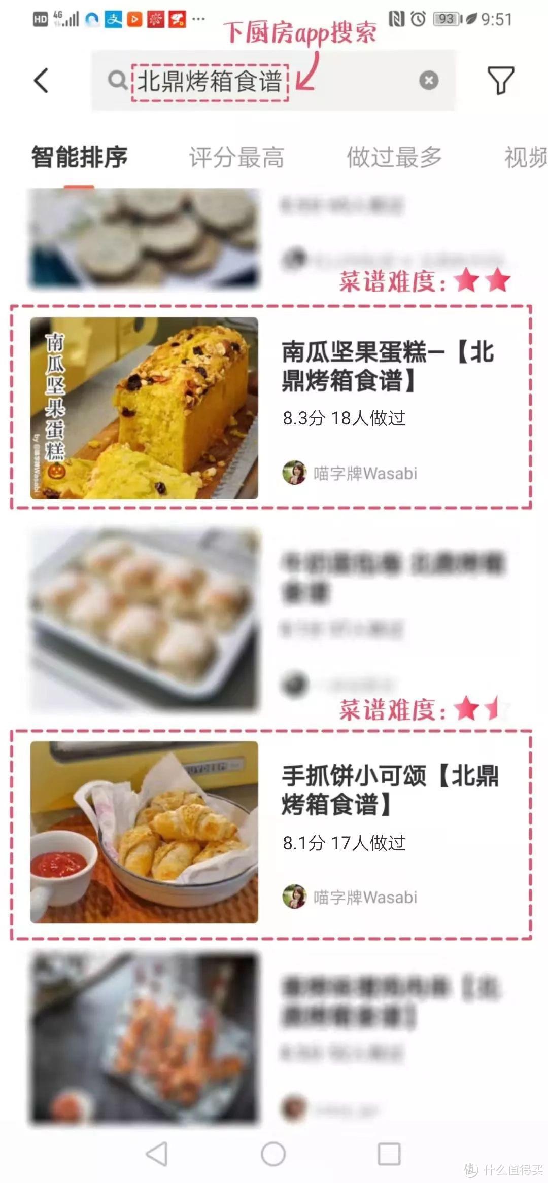 下厨房app可搜索北鼎烤箱食谱