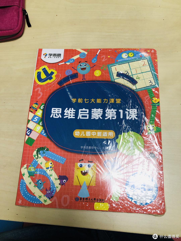 学而思学前七大能力课堂思维启蒙(幼儿园中班4-5岁,全套6册)