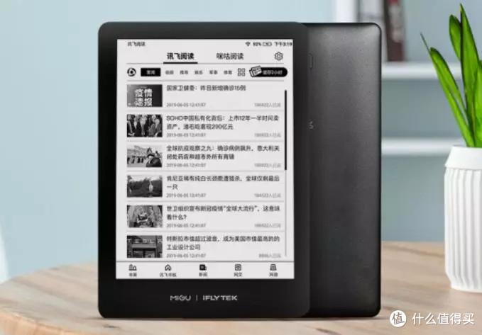 彩色+黑白!科大讯飞发布两款6英寸电纸书