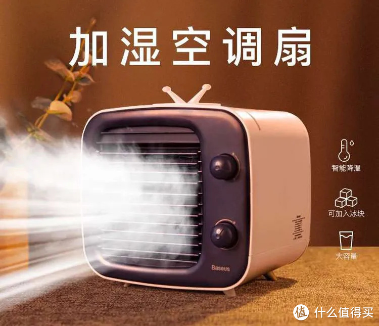 某家用空调扇广告
