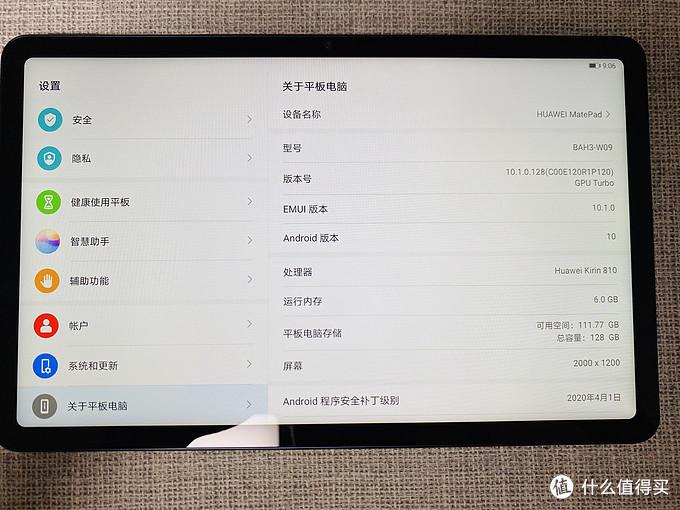 尚需努力——华为MatePad 10.4寸平板电脑小试