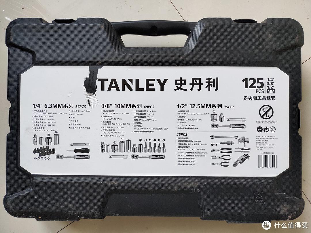 史丹利(Stanley)汽车维修工具套装125件汽修汽保工具箱组套 快速棘轮扳手套筒组合