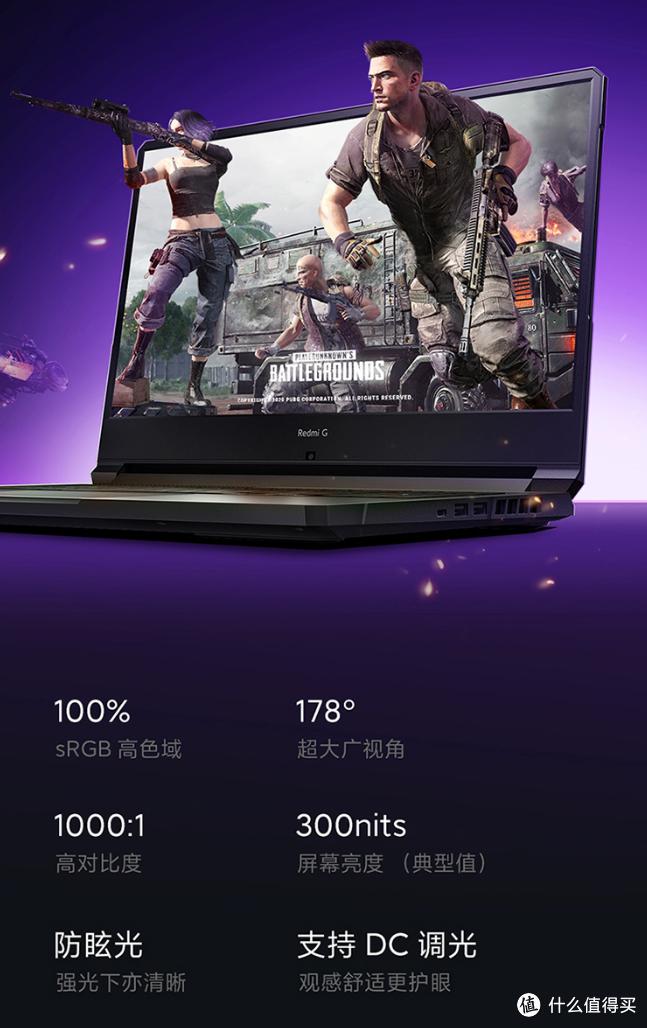 红米Redmi G轻薄游戏本上架预售,均衡配置、16.1英寸高色域大屏、最高144Hz刷新率