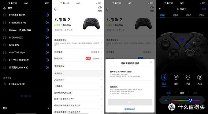 手机端下载飞智游戏厅,可以得到更好的设置和按键映射,还有游戏管理功能。在大部分比较新的安卓手机上都可以选择智连模式,无需像传统手柄一样一个一个映射按键,更加方便。APP更有多种流行游戏的键位设置,可以直接拿来使用,也可以个性化修改。