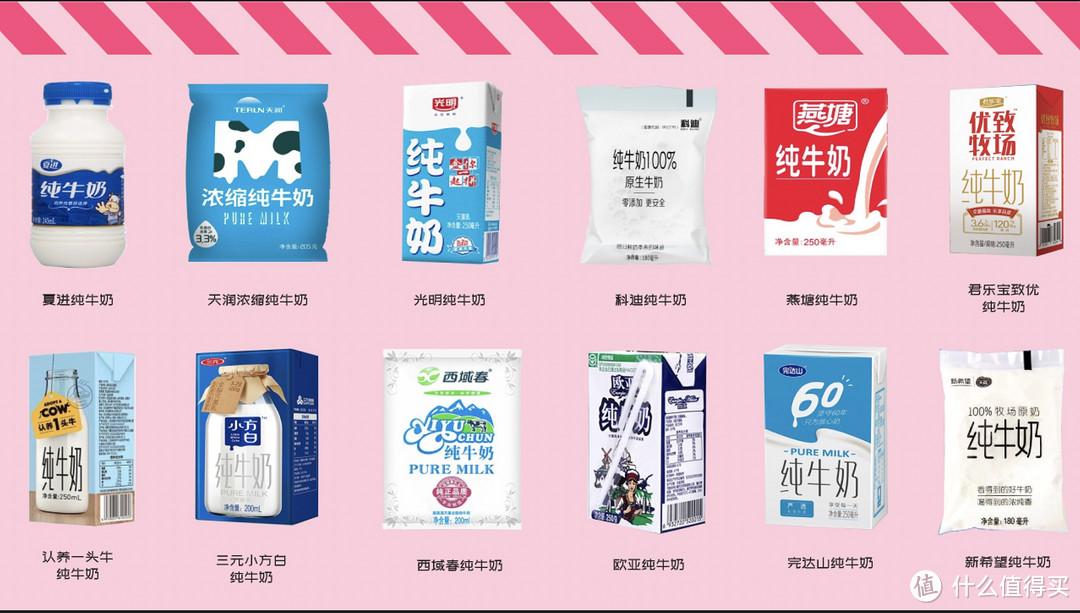 食客:12款国产纯牛奶大PK:同样是牛奶,营养成分差别也太大了吧!