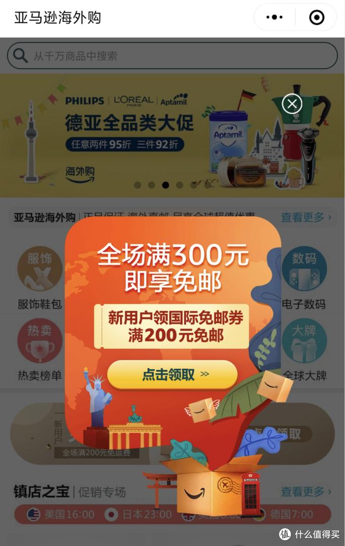 不做双11看客的亚马逊中国,我们可以这样优惠买(附:值得关注的好价产品类目)