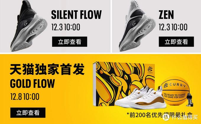 Curry子品牌首款产品:UA 安德玛 发售 Curry FLow 8 库里签名球鞋