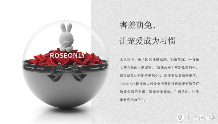 甜心兔、永生红玫瑰、不会倒的水晶球,roseonly上新了~