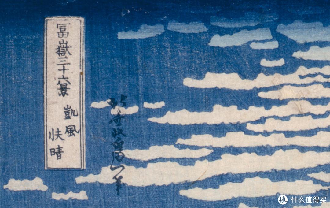 """《富岳三十六景》,浮世绘画师葛饰北斋晚年的作品之一,属于浮世绘中的""""名所绘"""",为描绘由日本关东各地远眺富士山时的景色。一般俗称初版的36景为""""表富士"""",追加的10景为""""里富士""""。"""